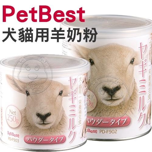 四個工作天出貨除了缺貨》PetBest 犬貓用羊奶粉 250g 幼犬 幼貓 補充營養 羊奶 幼母貓