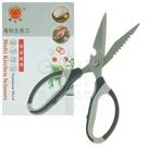 【九元生活百貨】F-098 餐飲王剪刀 可拆式廚房剪 多用途料理剪
