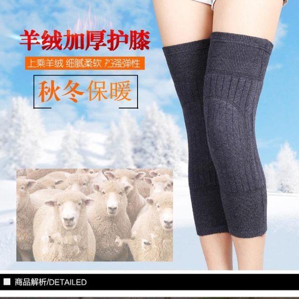 護膝保暖老寒腿男女羊毛自發熱老年人加厚加長膝蓋 黛尼時尚精品