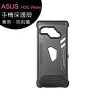 ASUS ROG PHONE CASE 電競手機專屬保護殼(WAS-071)◆送ROG專用玻璃保貼