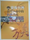 【書寶二手書T3/社會_ZKH】想像台灣-當代小說中的族群書寫_陳國偉
