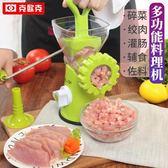 灌腸機 手動絞肉機家用多功能手搖碎肉機小型灌腸機家用手動灌香腸 巴黎春天