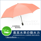 【LeDry潑水機能】SWR-經典41吋-機能自動傘/陽傘折傘防曬傘抗UV傘洋傘三折傘防風傘大傘