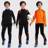兒童足球服套裝男長袖小學生比賽訓練運動隊服女訂製印字秋冬季款 交換禮物