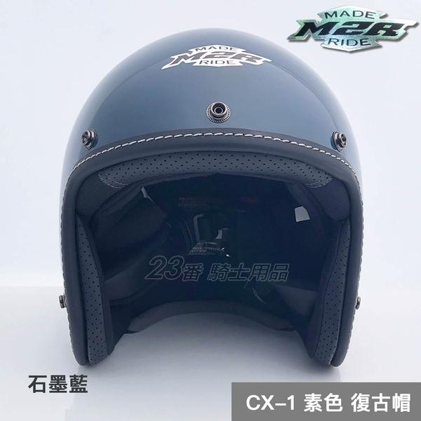 M2R CX-1 素色 石墨藍 復古帽|23番 半罩 安全帽 3/4罩 內襯全可拆 加購鏡片