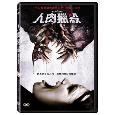 人肉獵殺DVD