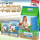 此商品48小時內快速出貨》德國凱優CATS BEST》 木屑砂藍標粗砂40L/22kg 免運(蝦)