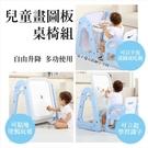 星星小舖 台灣現貨 兒童畫圖板桌椅組 收納用品 兒童畫畫 兒童餐桌 兒童畫板 畫圖用具 早