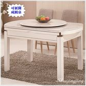 【水晶晶家具/傢俱首選】團圓135cm白色橢圓人造彩雲石面摺桌(含轉盤) JF8423-2-3