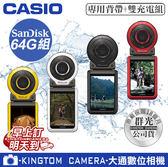 CASIO FR100 FR-100 送64G卡+日韓背帶+雙充電供應器+四大好禮+原廠皮套大全配 24期零利率