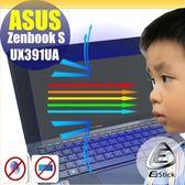 ® Ezstick ASUS UX391 UA 防藍光螢幕貼 抗藍光 (可選鏡面或霧面)