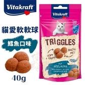*KING*Vitakraft 貓愛軟軟球-鱈魚口味40g.超過60%的鱈魚肉.貓零食