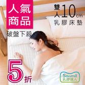 乳膠床墊10cm天然乳膠床墊雙人床墊5尺 sonmil基本型 無添加香精 取代記憶床墊獨立筒彈簧床墊