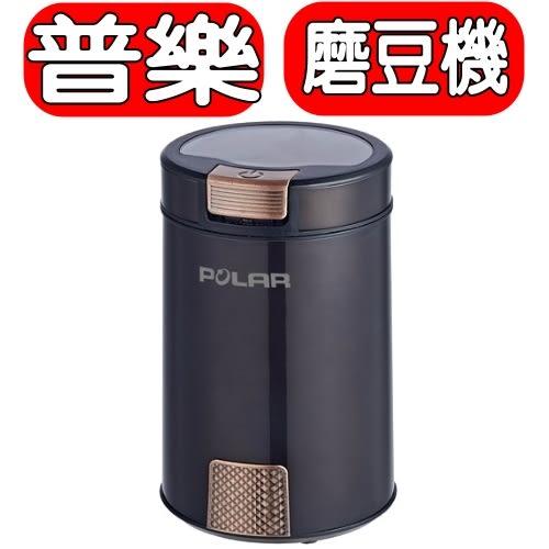 POLAR普樂【PL-7120】自動咖啡磨豆機