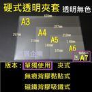 《A7 硬夾套- 單獨使用》透明夾 透明...