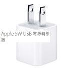 Apple 5W USB 電源轉接器 APPLE原廠配件