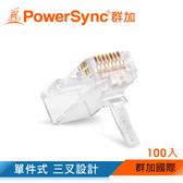 群加 Powersync CAT 6 RJ45 8P8C 網路水晶接頭 / 100入 (CAT6-G8P8C3100)