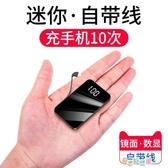 【免運快出】 20000毫安迷你自帶線充電寶1000000超大量便攜超薄閃充行動電源 奇思妙想屋
