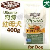 [寵樂子]《美國Natural ultramix》 奇跡幼母犬 - 400g / WDJ推薦飼料