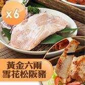 【 山海珍饈】國產特選雪花松阪豬 180g/入-6入組