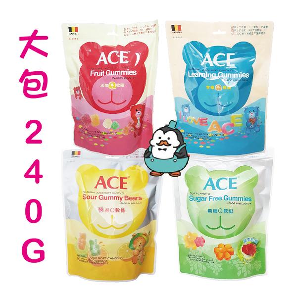 ACE 比利時進口軟糖 大包240g : 水果Q 字母Q 酸熊Q 無糖Q