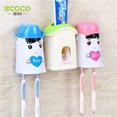 愛情公寓愛的小屋洗漱套裝牙刷架自動擠牙膏器情侶刷牙漱口杯 st672『伊人雅舍』