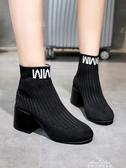 短靴女春單靴粗跟高跟鞋女襪子靴chic馬丁靴 『新年禮物』