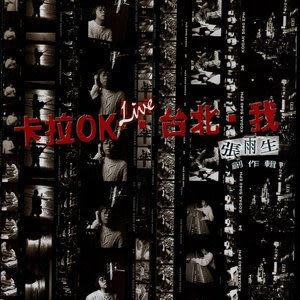 張雨生 卡拉OK.台北.我 CD (音樂影片購)