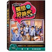 課間好時光DVD (第一季/4片裝)