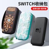 任天堂switch收納包保護套ns游戲swich包收納盒一體主題限定硬軟硅膠 紓困振興