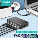 切換器 達而穩USB打印機共享器4口分線器一分四打印線切換器電腦4進1出鼠標鍵盤 星河光年