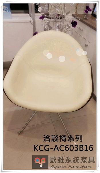 【歐雅系統家具】洽談椅系列 人體工學椅 編號:KCG-AC603B16