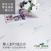 (預購)乳膠床墊 / 宿舍-單人3X6.2尺X15cm 頂級斯里蘭卡-雙面護膜【天然乳膠床墊】Tom Tree