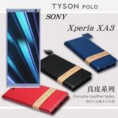 【愛瘋潮】索尼 SONY Xperia XA3 簡約牛皮書本式皮套 POLO 真皮系列 手機殼