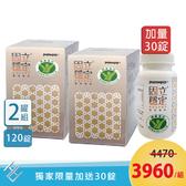 【加送30錠/罐】PHERMPEP 固立穩定 120錠/盒【2盒組】趙樹海推薦 CBP、CPP