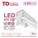 TOA東亞 LTS41441XAA LED 20W 4尺 1燈 3000K 黃光 全電壓 中東燈 _ TO430240