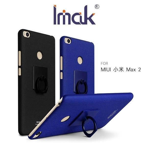 ☆愛思摩比☆Imak MIUI 小米 Max 2 指環支架 可立 磨砂殼 硬殼 背蓋 手機殼