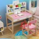 兒童書桌 實木兒童書桌學習桌學生寫字桌椅套裝家用課桌男孩女孩書桌帶書架T 2色