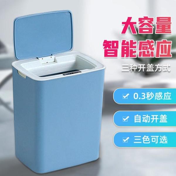 智能感應式垃圾桶家用帶蓋衛生間廚房客廳廁所全自動大容量大號