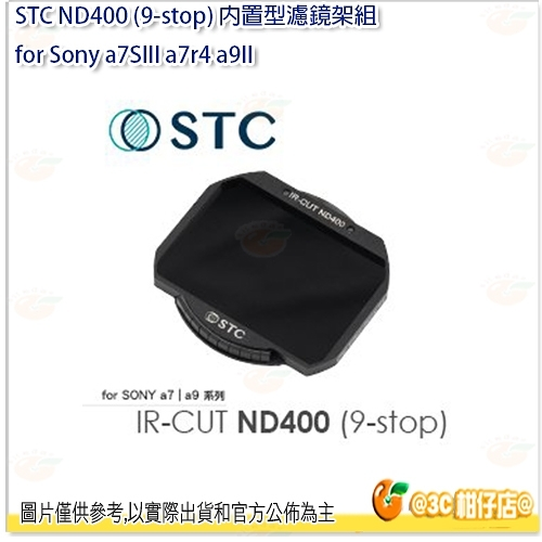 @3C 柑仔店 STC ND400 (9-stop) 內置型濾鏡架組 for Sony a7SIII a7r4 a9II
