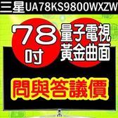 三星SAMSUNG【UA78KS9800WXZW】78吋SUHD 4K曲面量子電視UA78KS9800