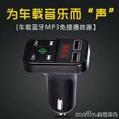 車載充電mp3藍芽接收播放器汽車音樂多功能免提電話通用點煙器式QM 美芭