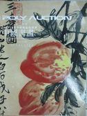 【書寶二手書T6/收藏_YJR】POLY保利_2010/7/6_中國書畫(一)