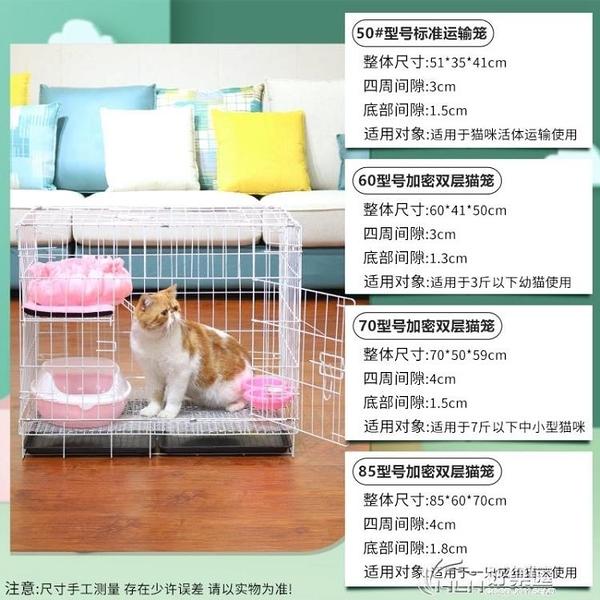 貓籠子家用貓籠別墅室內雙層貓舍小型帶廁所摺疊便攜寵物貓咪籠子好樂匯