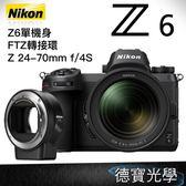 【現貨】NIKON Z6 單機身+FTZ轉接環+Z 24-70mm f/4 S 總代理公司貨 分期零利率 德寶光學 Z7 Z6 EOS R A73