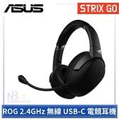 【活動下殺6/28~7/31】華碩 ROG STRIX GO 2.4 無線 電競 耳機