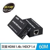 伽利略 HDMI 4K2K 網路線 影音延伸器 60m