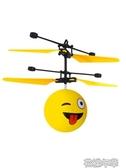 耐摔懸浮七彩水晶球形感應遙控飛行器感應飛機兒童玩具花樣年華