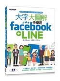 (二手書)大字大圖解︰快樂用Facebook+LINE