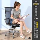 台灣製 可調整全網透氣電腦椅 辦公椅 工作椅 滑輪椅子 家美